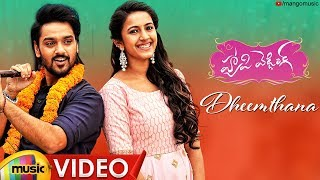 Dheemthana Full Video Song | Happy Wedding Movie Songs  | Sumanth Ashwin | Niharika | Mango Music