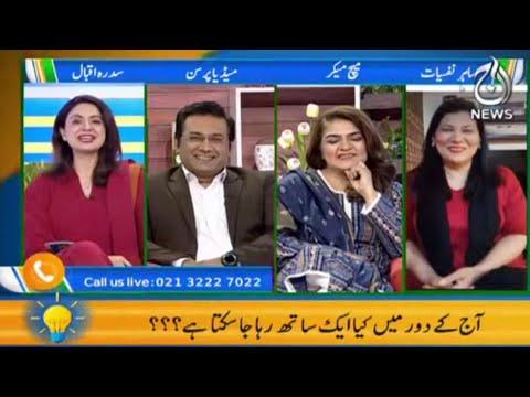 Joint Family System Zaroori Ya Majbori? | Aaj Pakistan with Sidra Iqbal | 21 Sep 2021 | Aaj News
