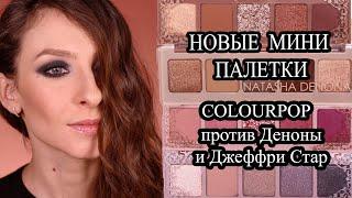 НОВЫЕ МИНИ ПАЛЕТКИ COLOURPOP LOVE STRUCK бюджетная Денона Свотчи макияжи сравнение много помад