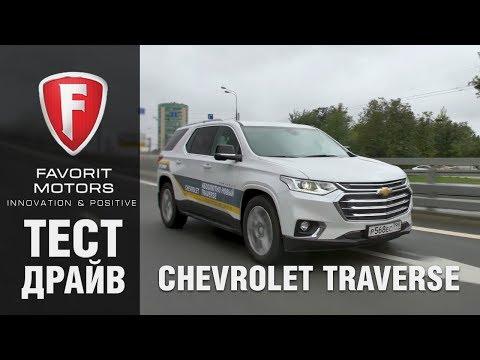 Chevrolet Traverse: Тест-драйв нового Шевроле Траверс 2018