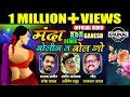 Manda Bolin Ta Bol Go | मंदा बोलीन त बोल गो | Latest Marathi Dhamal Lokgeet | DJ Remix Song 2018