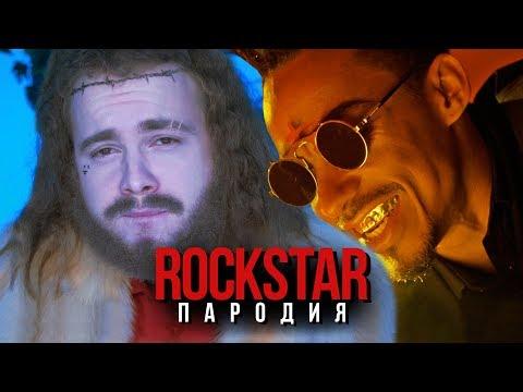 ROCKSTAR Пародия (Post Malone ft. 21 Savage)