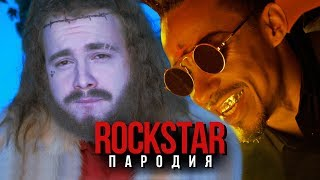 ROCKSTAR Пародия (Post Malone ft. 21 Savage)