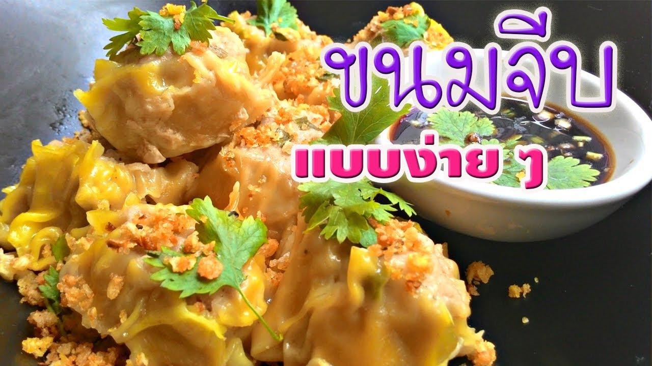 วิธีทำขนมจีบ ของว่างอร่อยเต็มคำ เมนูติ่มซำยอดนิยม Khanom Jeeb เมนูอร่อยทำกินเองง่าย ๆ ที่บ้าน