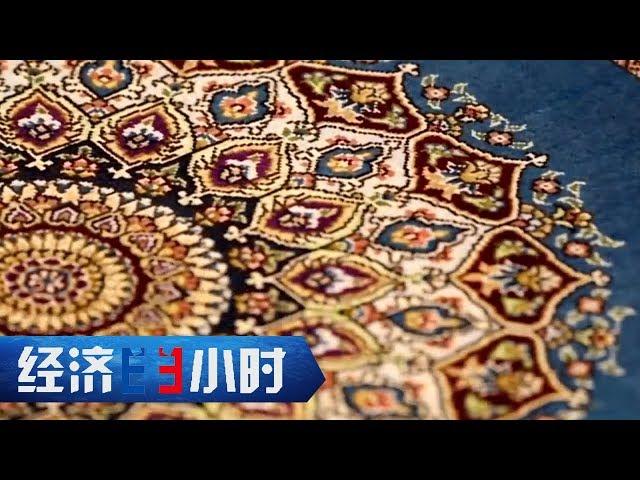 《经济半小时》 20190522 波斯地毯南阳造  CCTV财经