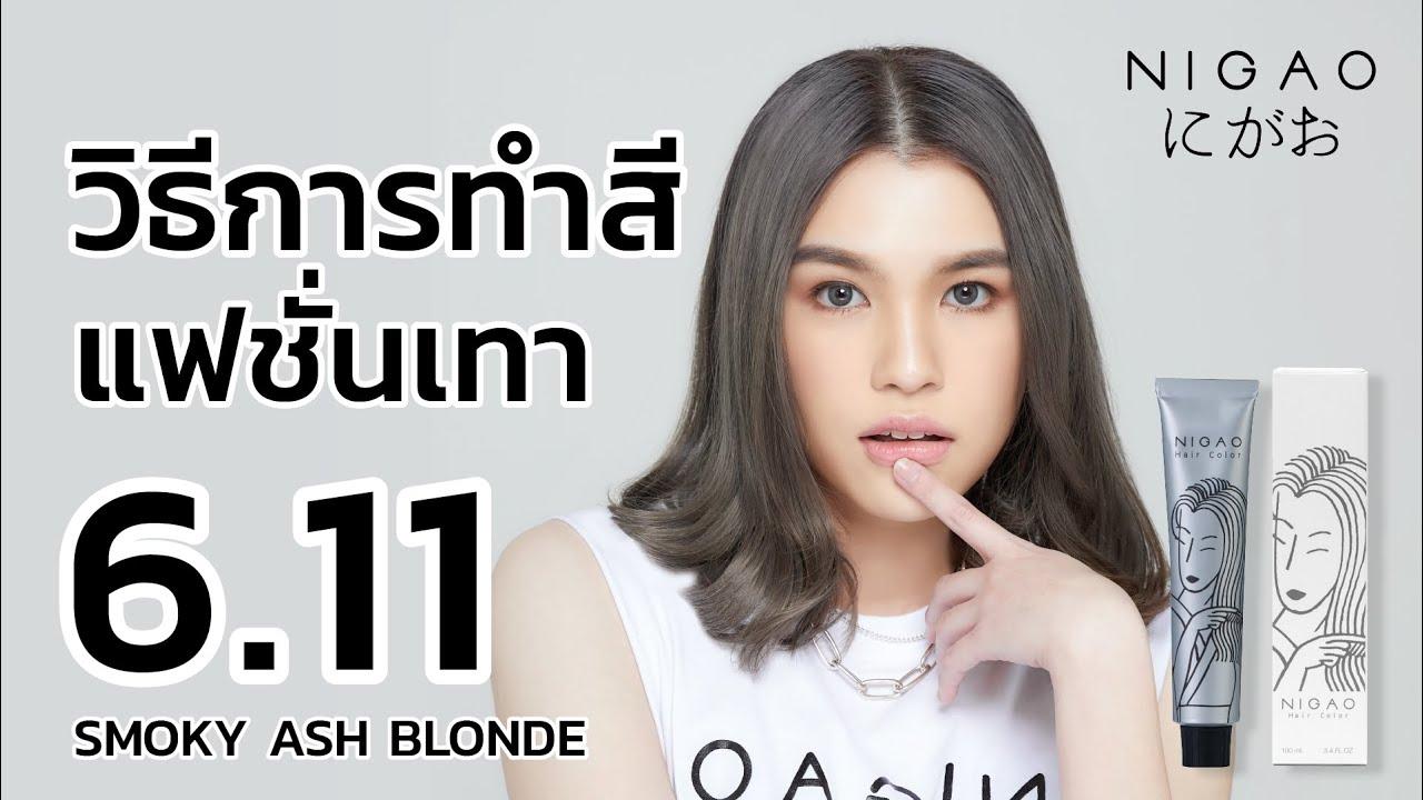 วิธีทำสี�ฟชั่นเทา Nigao Hair Color บลอนด์ควันบุหรี่ 6.11 Smoky Ash Blonde