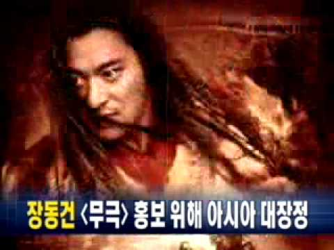 [movie] Jang Dong-Gun Asia Premier (장동건 '무극' 아시아 홍보)