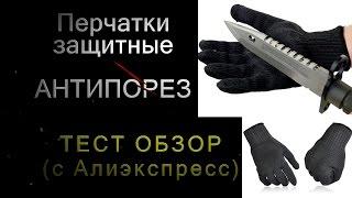 🔪🔪🔪  Перчатки, защита от порезов с Алиэкспресс 🔪🔪🔪