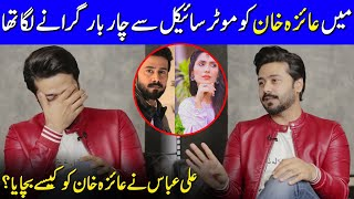 How Ali Abbas Saved Ayeza Khan During Tum Kon Piya Shooting?   Ali Abbas Interview   SB2G  CelebCity
