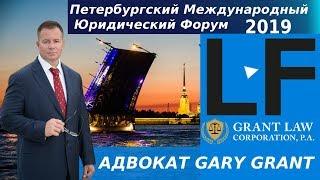 Петербургский международный юридический форум 2019 - Адвокат Gary Grant