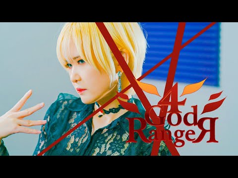 Four God Ranger 포갓 레인저|Soar Angel [Collaboration with Studio aLf]