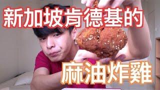 【放火】新加坡肯德基的麻油炸雞!?