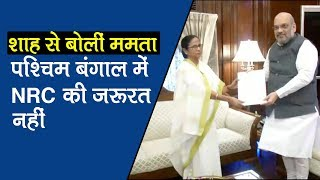 Amit Shah से मिलकर बोलीं Mamata Banerjee ' West Bengal में NRC की जरूरत नहीं'