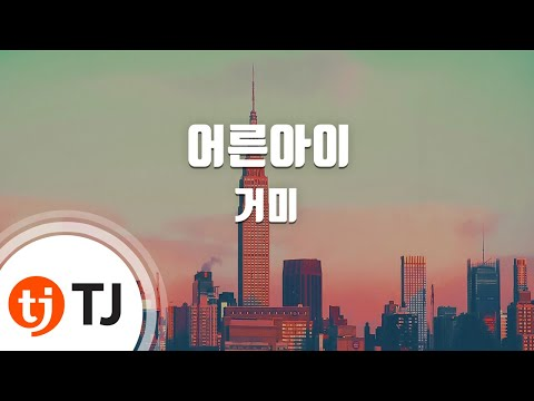 [TJ노래방] 어른아이 - 거미 (Childish Adult - Gummy) / TJ Karaoke