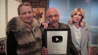 Серебряная кнопка YouTube - благодарность от актеров Реальной мистики