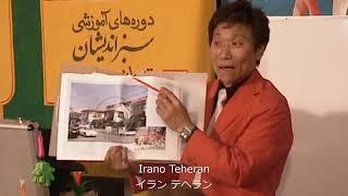 【マジック海外公演】2004年 イラン テヘラン esperanto協会 Irano Teheran