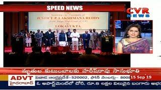 Speed News : Catch the Day's Top News in AP & Telangana | 15 09 2019 | Part 1 | CVR News