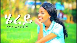 Yonas Aschalew - Herey (Ethiopian Music)