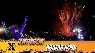 Смотреть клип Хитобои - Видели Ночь