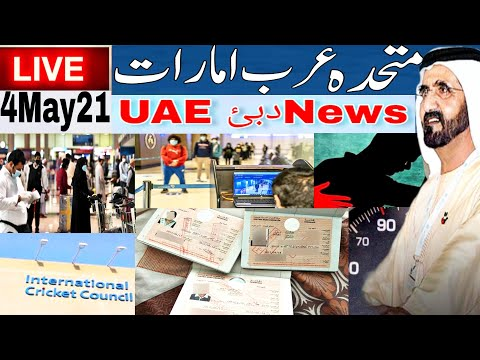 Abudhabi Travel New Rule Updates,Dubai Now App,ICC CRICKET board,Dubai Visa Madical,UAE Dubai News