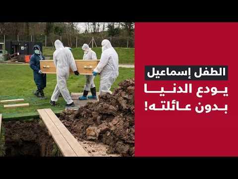 الطفل إسماعيل يودع الدنيا بدون عائلته! .. وأمه تتابع مراسم الدفن عبر بثٍ مباشر!
