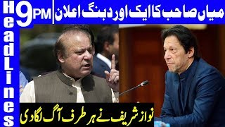 Nawaz Sharif Back in Game | Headlines 9 & Bulletin PM | 11 October 2019 | Dunya News