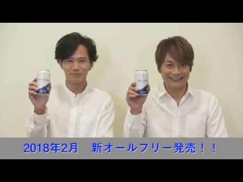 元SMAPの稲垣吾郎(43)、香取慎吾(40)が、来年2月13日から全国でリニューアル・新発売するサントリーのノンアルコールビールテイスト飲料『オ...