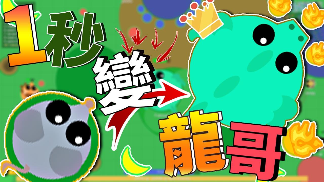 【巧克力】『Mope.io:動物大作戰』 - 沙盒模式 1秒變龍哥! - YouTube