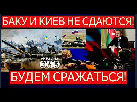 КАРАБАХ. Алиев гонит