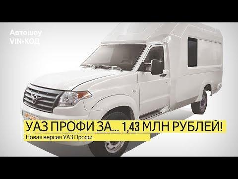Новая версия УАЗ Профи за... 1,43 млн рублей! Сколько?!