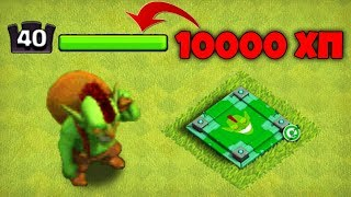 НАШЁЛ ДЫРКУ В ОБНОВЕ!! УСИЛИЛ ГОБЛИНА ДО 10000 ХП!!  Clash of Clans