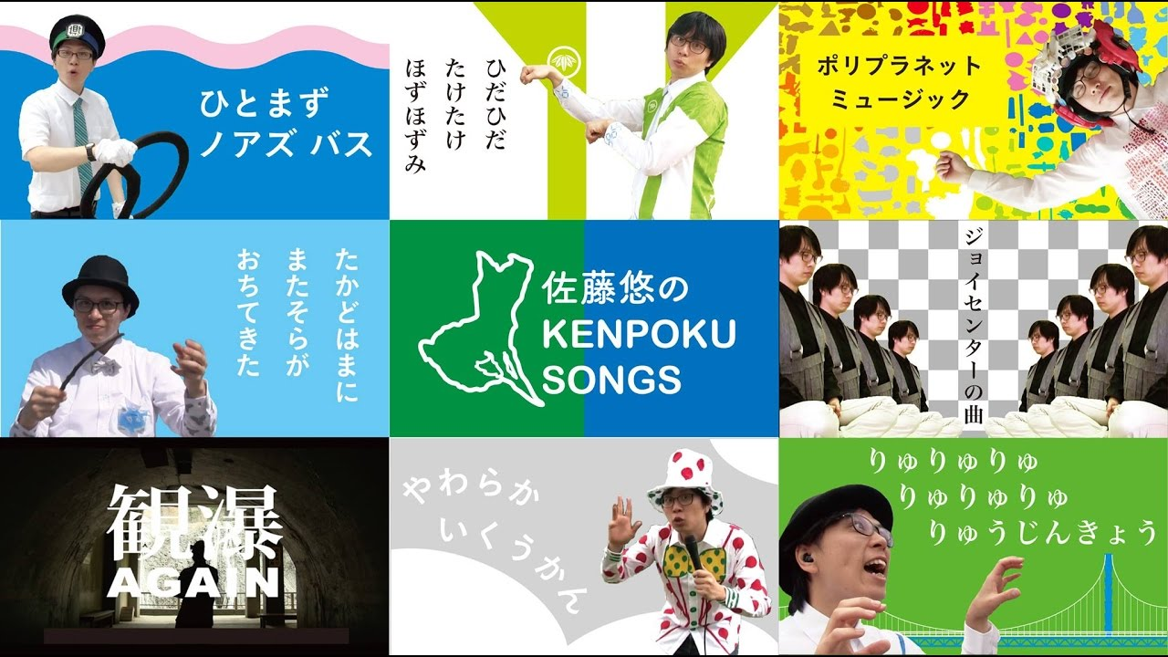 佐藤悠のKENPOKU SONGS