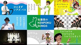 KENPOKU SONGS メドレー