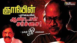 ஞாநி பார்வையில் ஆண்டாள் சர்ச்சை | Andal issue: Gnani Sankaran's views | Video Courtesy - O!Pakkangal
