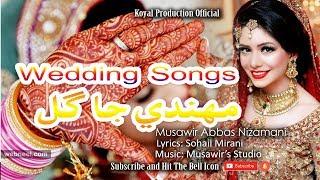 Sindhi Remix Song , Mehndi Ja Gull , Musawir Abbas Nizamani , New Album 2019