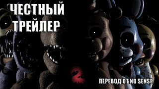 Честный трейлер Five nights at Freddy's 2 [No Sense озвучка]