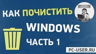 Очистка Windows. Часть 1. Чистим диск С средствами Windows