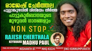 Rajesh Cherthala Flute Cover   Pattukurbana Songs   Holy Qurbana Songs   Jino Kunnumpurath
