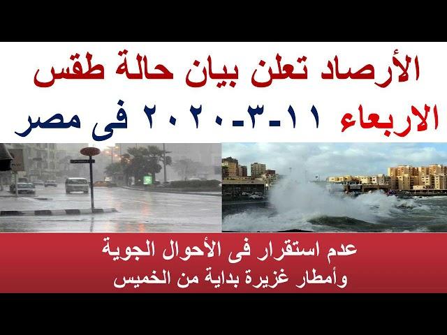 طقس اليوم في مصر الاربعاء 11-3-2020 و درجات الحرارة اليوم الاربعاء 11 مارس 2020