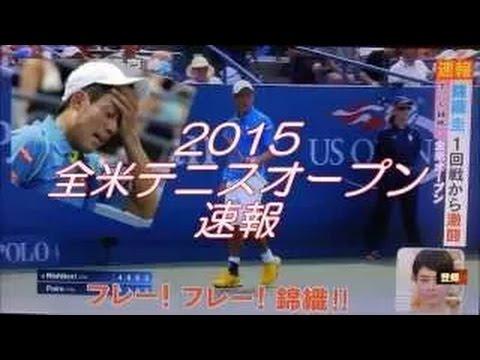 結果【速報】2015全米テニスオープン開幕 錦織初戦敗退ブノアペア「やっぱり悔しい」 yujufudan