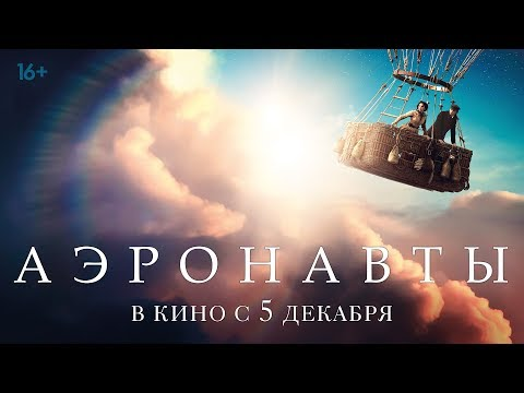 АЭРОНАВТЫ | Трейлер #2 | В кино с 5 декабря