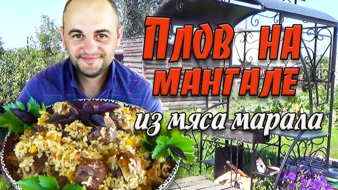 Плов на мангале из мяса марала//Семейный рецепт
