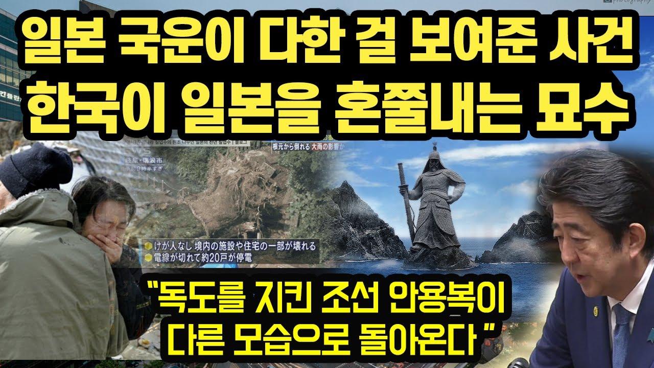 일본 국운이 다한 걸 보여준 사건 벌어지자, 한국이 일본을 혼쭐내는 묘수