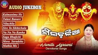 Nilachalia | Odia Jagannath Bhajans | Audio JukeBox | Namita Agrawal | Sidharth Music