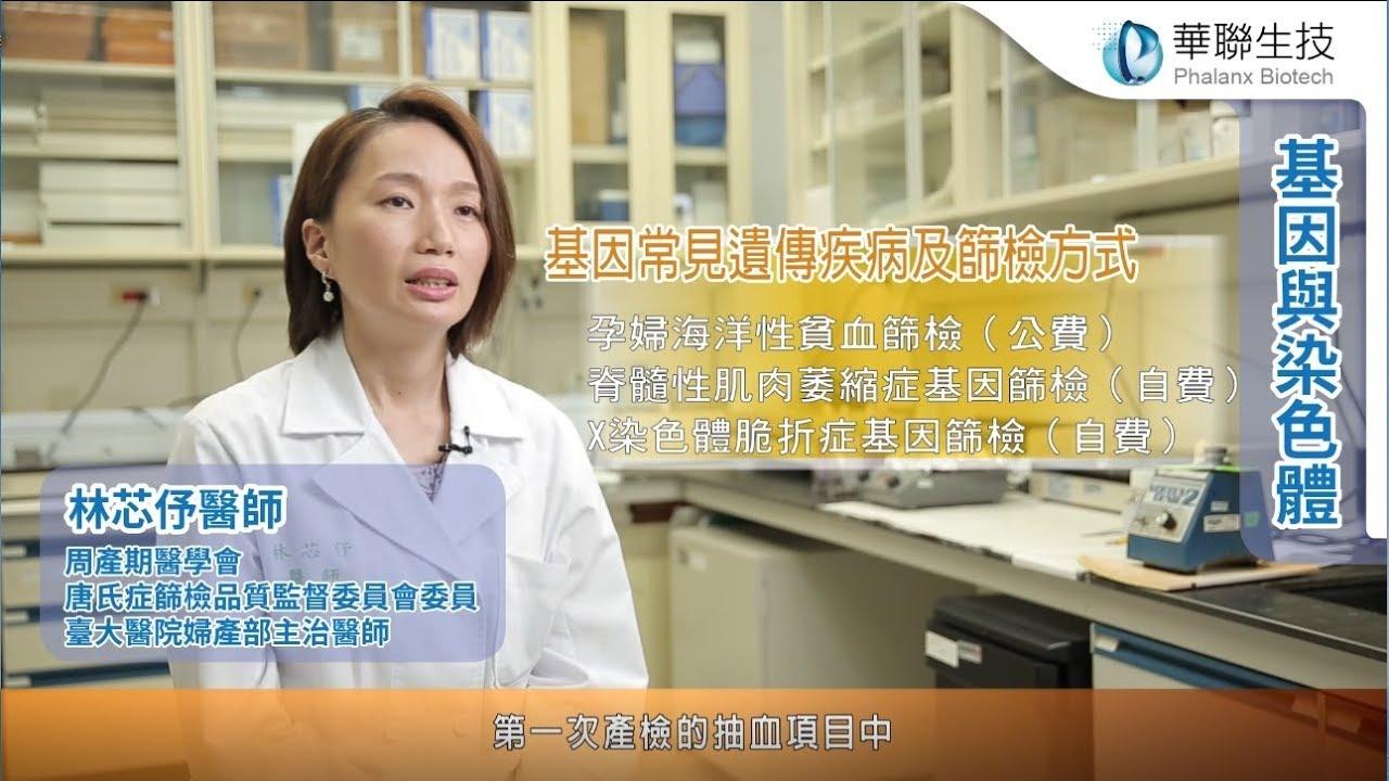 基因與染色體的產前檢查|媽媽寶寶MomTV - YouTube