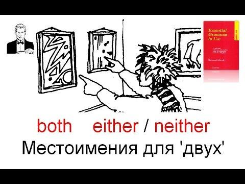 "Both / either / neither. ""Оба; тот, либо другой; ни тот, ни другой."""