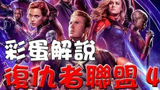 【彩蛋解析】復仇者聯盟:終局之戰|14個你可能忽略的細節|Avengers: Endgame|Easter eggs|Things you missed