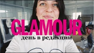 Редакция Glamour, работа в глянце и профессия журналиста