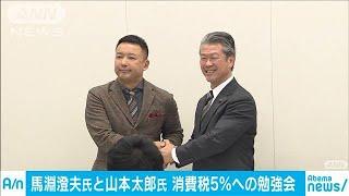 馬淵氏と山本代表 消費税5%への勉強会立ち上げ(19/10/30)