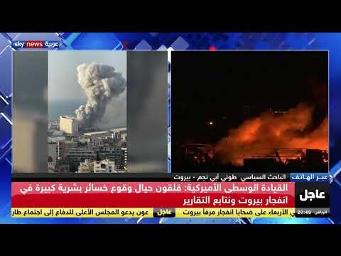طوني أبونجم: لبنان قد يكون أمام كارثة وطنية لم يسبقها في تاريخه  - نشر قبل 7 ساعة